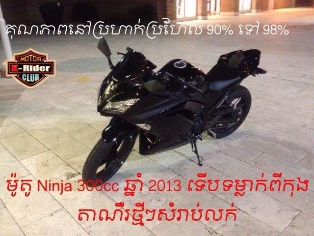 Black 2013 Kawasaki Ninja 300cc In Cambodia For Sale Secondhand